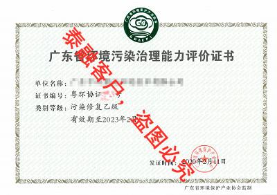 广东省环境污染治理能力评价-14广东(污染修复乙级)