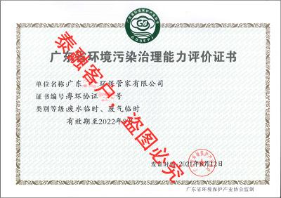 广东省环境污染治理能力评价证书20-广东(废水临时、废气临时)