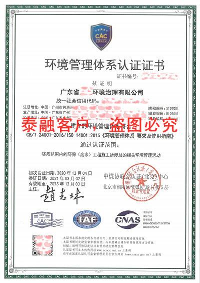 iso认证-质量管理体系认证证书-广东省