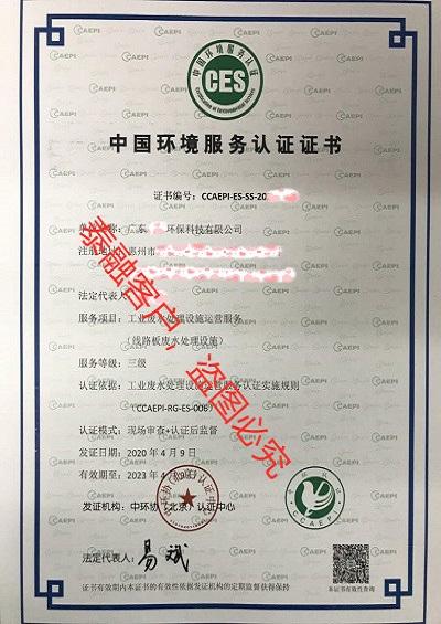 ces认证中国环境服务认证证书-8广东(工业废水处理三级)