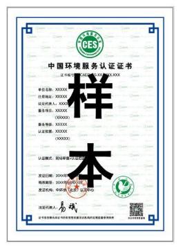 中国环境服务认证图片(证书样本)
