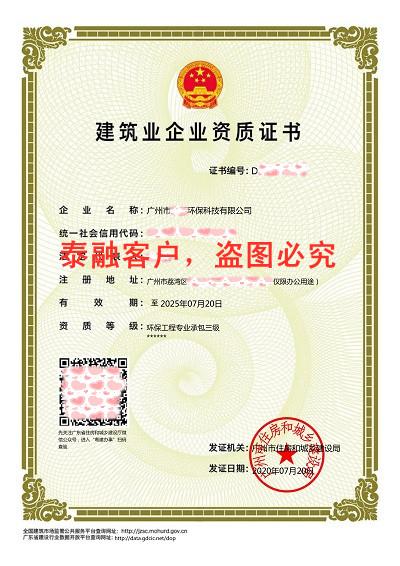 建筑业企业资质证书-1广州市