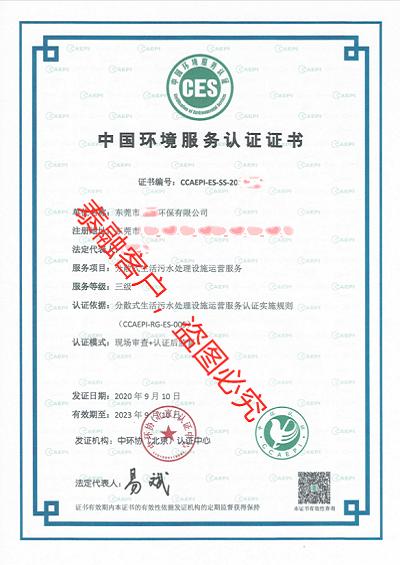 ces认证中国环境服务认证证书-6东莞市(分散式生活污水处理三级)