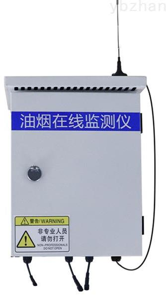 油烟在线监测仪ccep认证