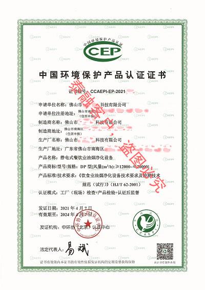 ccep认证-18佛山市