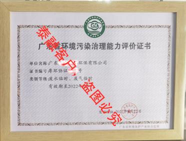 广东省环境污染治理能力评价21-广东(废水临时、废气临时)