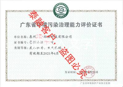 广东省环境污染治理能力评价16-惠州
