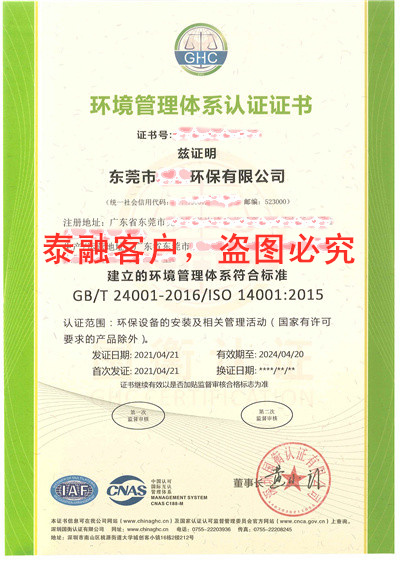 iso认证-环境管理体系认证证书-东莞市