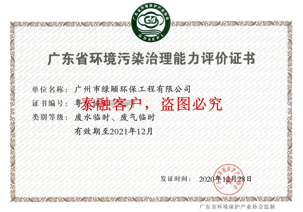 泰融环保代办理广东省环境污染治理能力评价证书案例4