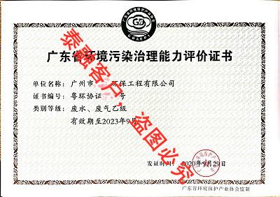广东省环境污染治理能力评价-10广州市(废水、废气乙级)