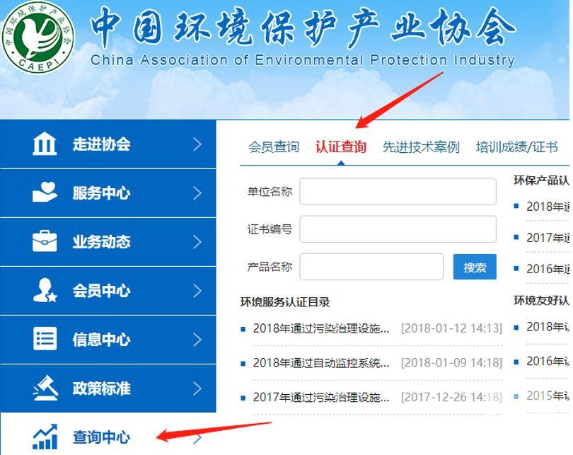 中国环境服务认证证书查询