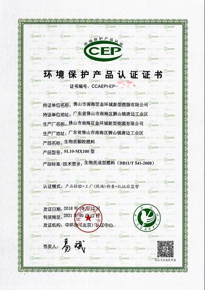 泰融环保客户金环城:全国第一家获得生物质颗粒燃料ccep认证证书