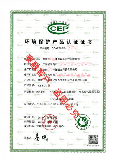 ccep认证-2东莞市