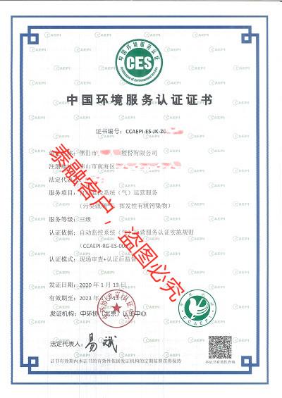 ces认证中国环境服务认证证书-1佛山市自动监控系统(气)
