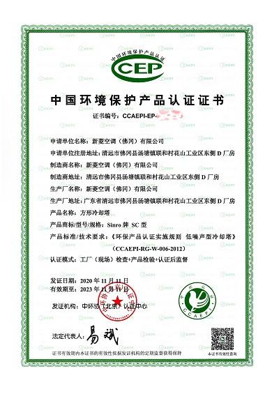 喜获ccep认证证书
