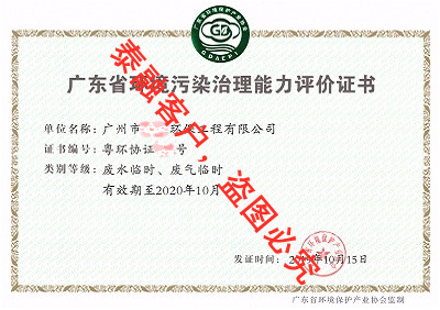 广东省环境污染治理能力评价-4广州市(废水临时、废气临时)