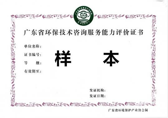 广东省环保技术咨询服务能力评价证书