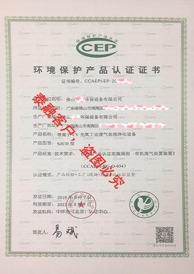 ccep认证-4佛山