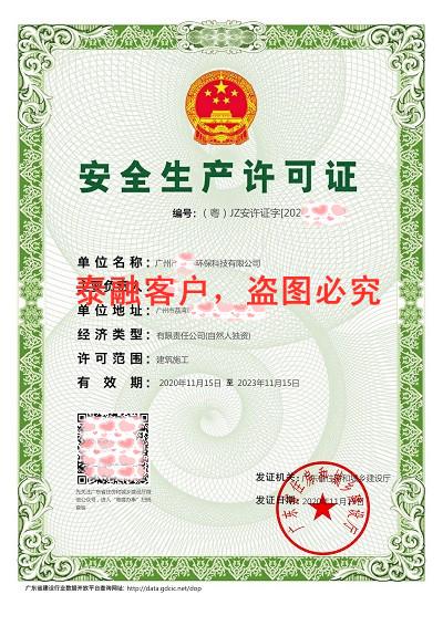 安全生产许可证-1广州市