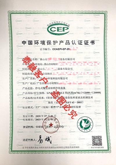ccep认证-14佛山市