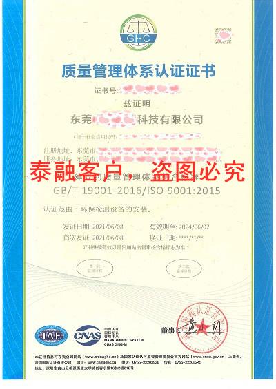 iso认证-2021-QES初审-质量管理体系认证证书-东莞