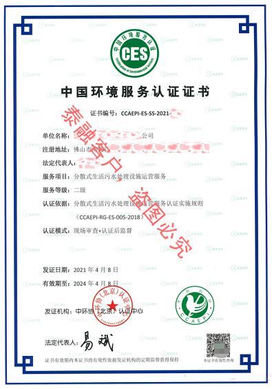 ces认证中国环境服务认证证书-14佛山市(分散式生活污水处理二级)
