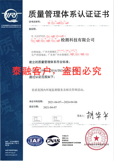 iso认证-质量管理体系认证证书