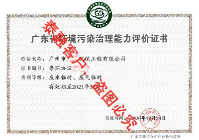 广东省环境污染治理能力评价-9广州市(废水临时、废气临时)