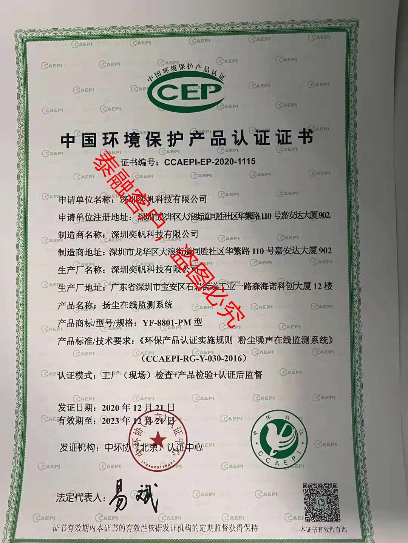 泰融环保代办理CCEP认证证书案例5