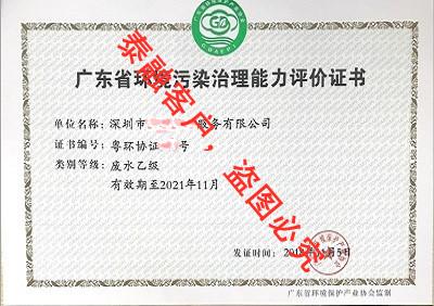 广东省环境污染治理能力评价-5深圳市(废水乙级)