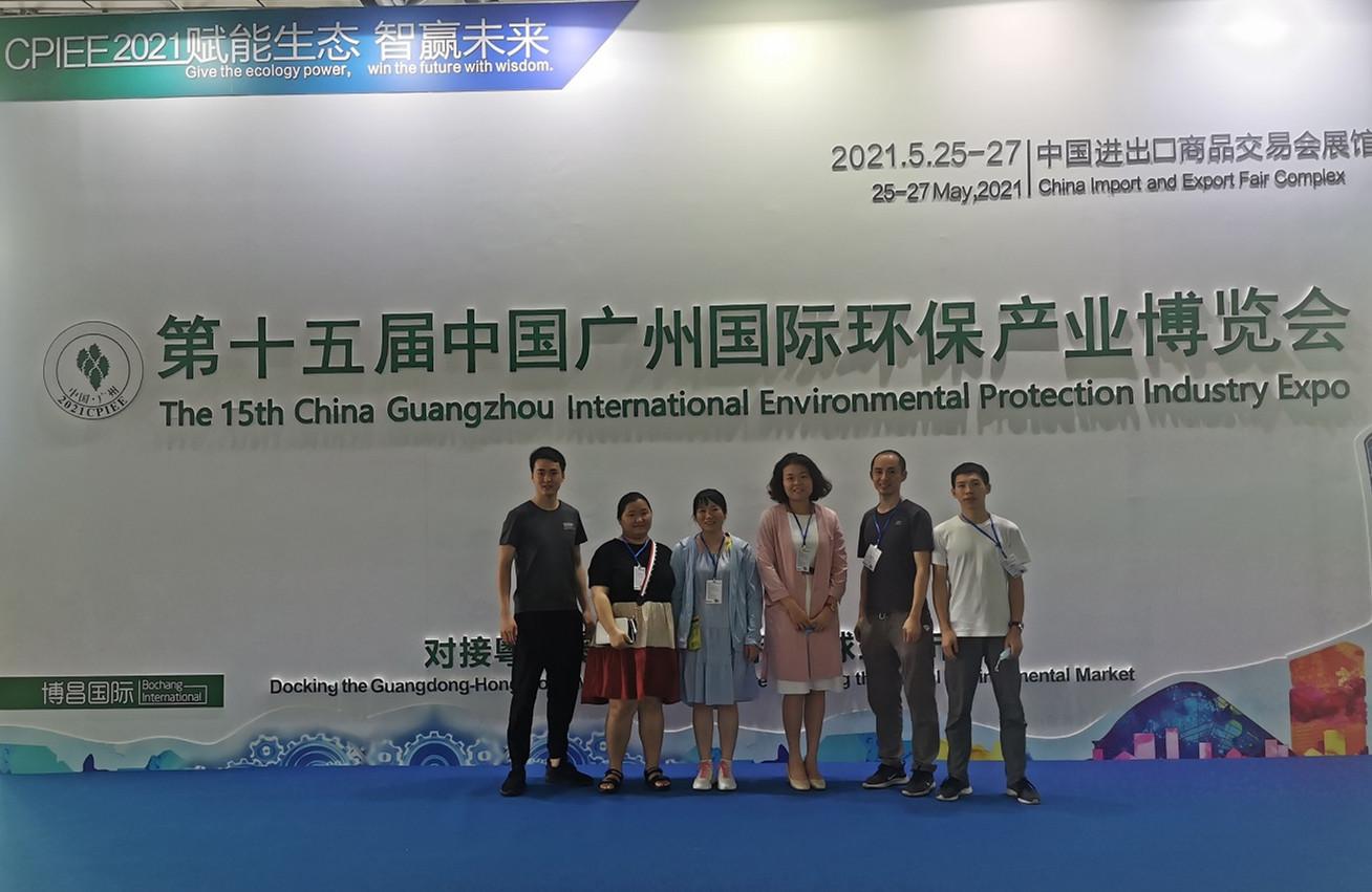 广州泰融公司员工参加第十五届中国广州国际环保产业博览会