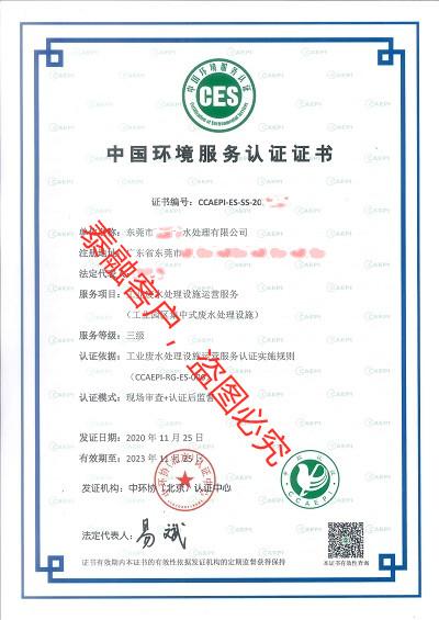 ces认证中国环境服务认证证书-7东莞市(工业废水处理三级)