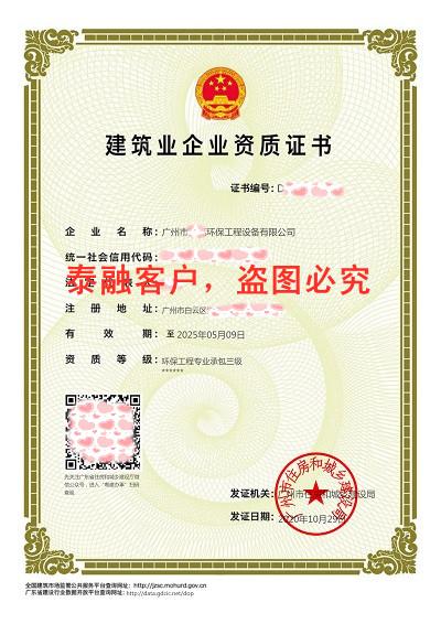 建筑业企业资质证书(新)-4广州市