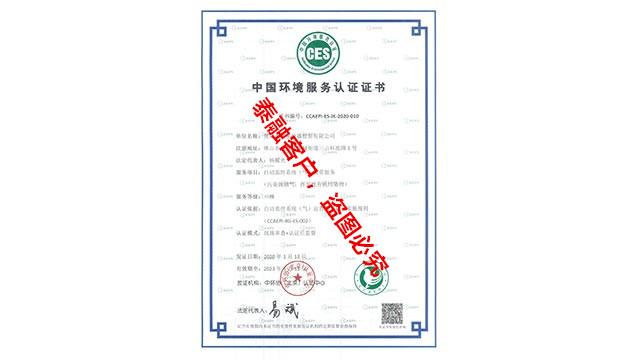 泰融环保代理CES环境服务认证案例1